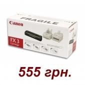 Картридж Canon FX 3 для Fax L220/295